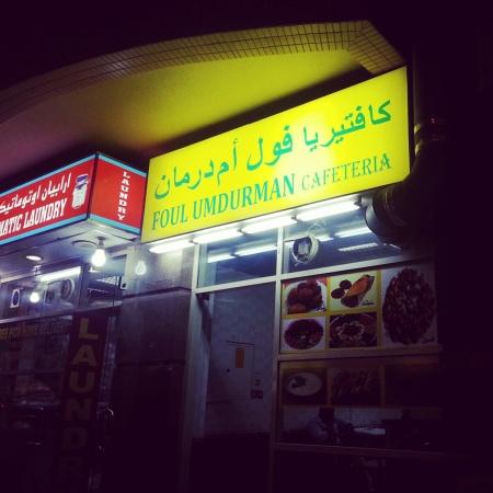 Foul Umdurman Cafeteria - Sudanese Food